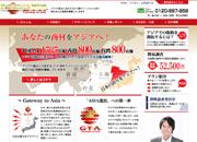 中国アジア進出 Gateway to Asia