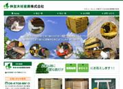 伸友木材産業株式会社